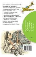 Стихи и рассказы о войне — фото, картинка — 9