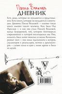 Дневник — фото, картинка — 8