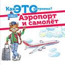 Аэропорт и самолет — фото, картинка — 1
