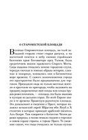 Сказания старой Праги — фото, картинка — 9