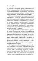 Сказания старой Праги — фото, картинка — 10