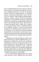 Сказания старой Праги — фото, картинка — 11