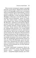 Сказания старой Праги — фото, картинка — 13