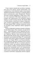 Сказания старой Праги — фото, картинка — 6