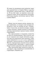Сказания старой Праги — фото, картинка — 7