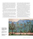 Хронология искусства. Как история влияет на культуру с начала времен до наших дней — фото, картинка — 8
