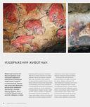 Хронология искусства. Как история влияет на культуру с начала времен до наших дней — фото, картинка — 15