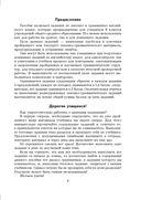Лексико-грамматические задания по английскому языку. 9 класс — фото, картинка — 1