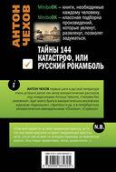 Тайны 144 катастроф, или Русский Рокамболь (м) — фото, картинка — 10