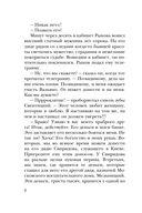 Тайны 144 катастроф, или Русский Рокамболь (м) — фото, картинка — 5