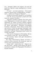Тайны 144 катастроф, или Русский Рокамболь (м) — фото, картинка — 6
