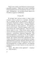 Тайны 144 катастроф, или Русский Рокамболь (м) — фото, картинка — 7