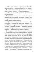 Тайны 144 катастроф, или Русский Рокамболь (м) — фото, картинка — 8