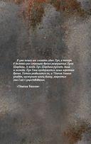 Темная башня. Часть 11. Стрелок. Книга 6. Последние выстрелы — фото, картинка — 8
