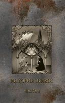 Темная башня. Часть 11. Стрелок. Книга 6. Последние выстрелы — фото, картинка — 9