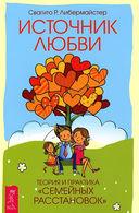 Как сохранить семью. Источник любви (комплект из 2-х книг) — фото, картинка — 2