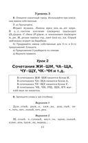 Справочное пособие по русскому языку. 3 класс — фото, картинка — 11