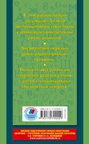 Справочное пособие по русскому языку. 3 класс — фото, картинка — 16