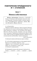Справочное пособие по русскому языку. 3 класс — фото, картинка — 9