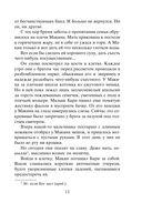 Алтарь Эдема (м) — фото, картинка — 10