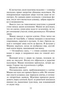 Алтарь Эдема (м) — фото, картинка — 12