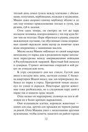 Алтарь Эдема (м) — фото, картинка — 9