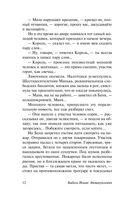 Одесские рассказы. Конармия — фото, картинка — 11
