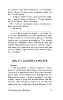 Одесские рассказы. Конармия — фото, картинка — 12