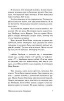 Одесские рассказы. Конармия — фото, картинка — 6