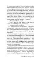 Одесские рассказы. Конармия — фото, картинка — 7