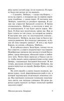 Одесские рассказы. Конармия — фото, картинка — 8