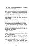 Наполеон. Жизнь и смерть — фото, картинка — 12