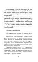 Наполеон. Жизнь и смерть — фото, картинка — 13