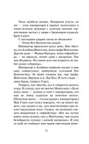 Наполеон. Жизнь и смерть — фото, картинка — 14