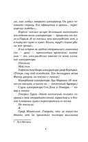 Наполеон. Жизнь и смерть — фото, картинка — 4