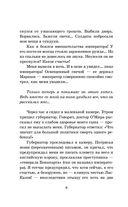 Наполеон. Жизнь и смерть — фото, картинка — 8