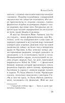 Великий Гэтсби (м) — фото, картинка — 11