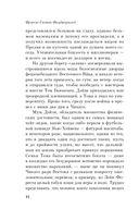 Великий Гэтсби (м) — фото, картинка — 12