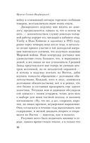 Великий Гэтсби (м) — фото, картинка — 8