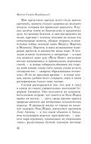 Великий Гэтсби (м) — фото, картинка — 10