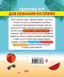 Сборник игр для лежания на пляже — фото, картинка — 12