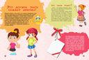 Большая копилка тайн для девочек — фото, картинка — 7