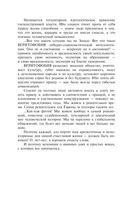Веритофобия — фото, картинка — 13