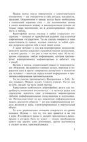 Веритофобия — фото, картинка — 6