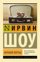 Ночной портье (м) — фото, картинка — 1