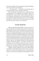 Ночной портье (м) — фото, картинка — 10