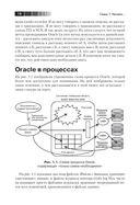 Ядро ORACLE. Внутреннее устройство для администраторов и разработчиков данных — фото, картинка — 14