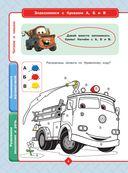Учимся с Тачками. Для детей 3-4 лет — фото, картинка — 5