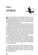 Викканская магия. Настольная книга современной ведьмы — фото, картинка — 12