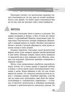 Викканская магия. Настольная книга современной ведьмы — фото, картинка — 13